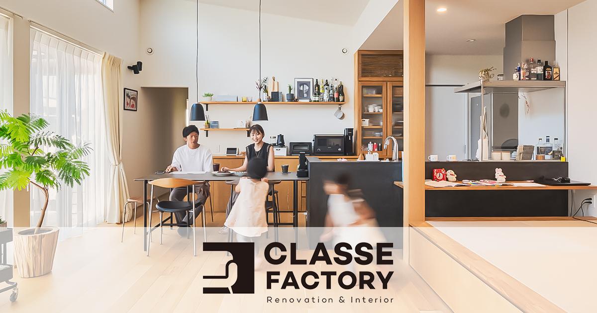 ¯ラッセ Õァクトリー êノベーション ¤ンテリア éイフスタイルに合わせて住空間をコーディネート